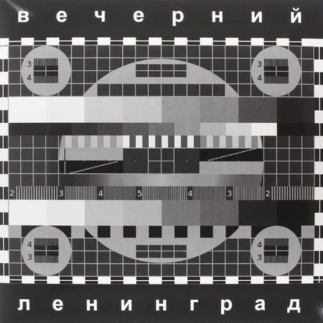 """Leningrad - """"Vecherniy Leningrad (Evening Leningrad)"""""""