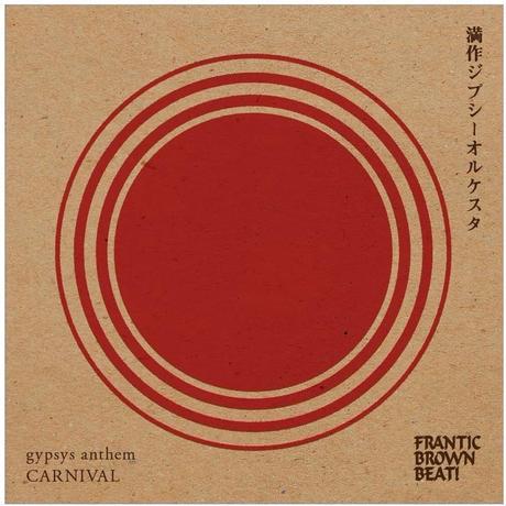 "【New】満作ジプシーオルケスタ - ""gypsys anthem"" / ""CARNIVAL"""