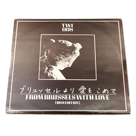VA - FROM BRUSSELS WITH LOVE [1983 EDITION]  2LP w/ OBI