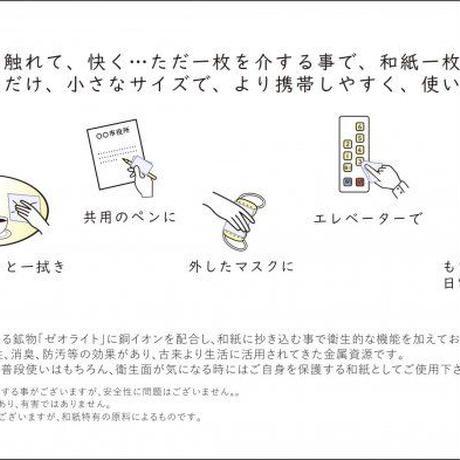 マスク懐紙(介紙)無地