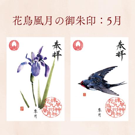 花鳥風月の御朱印【シーズン1】