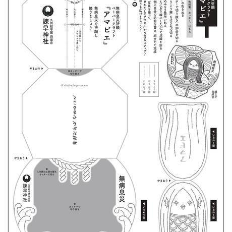 アマビエ「クラフトぬりえ」用紙(日本語・厚紙)2枚セット