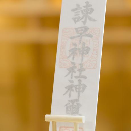 諫早神社御神璽(おふだ)