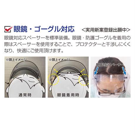 【国産】フェイスプロテクター(1枚入り)