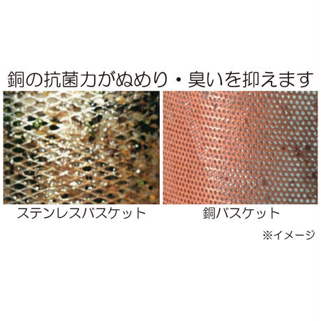 【純銅製】スリム型銅バスケット