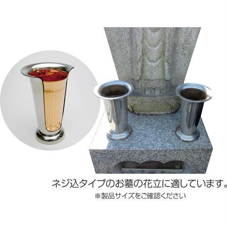 お墓の花立(ねじ込み式)用花喜銅(KS-060)