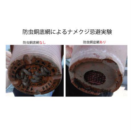 防虫銅底網(NC-75)5個入