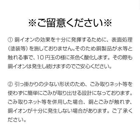 【外径133㎜】浅型銅バスケット(フタ付き)