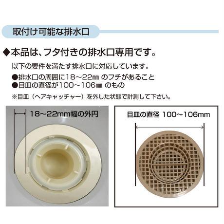 【純銅製】浴室用ヘアキャッチャー