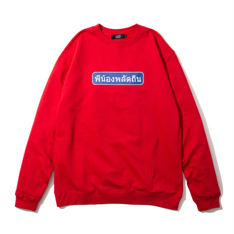 Lampang Crewneck Sweatshirt (Red)