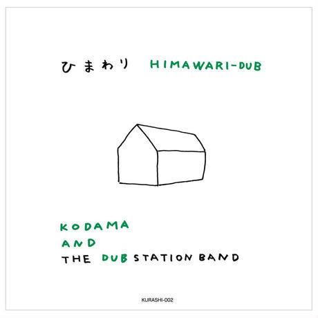 【CD】KODAMA AND THE DUB STATION BAND*11/20リリース 「かすかな きぼう」+「ひまわり / HIMAWARI-DUB」