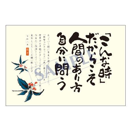 メッセージカード年末便り/20-0960/1セット(10枚)
