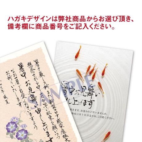 暑中見舞いアンケートハガキ 1セット(100枚)【往復タイプ】風合いのある紙
