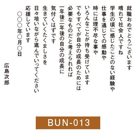お祝いの巻紙 +額装仕上げ(例文使用)