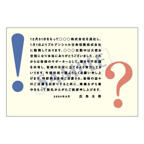 メッセージカード 転職・退職 09-0407 1セット(50枚)