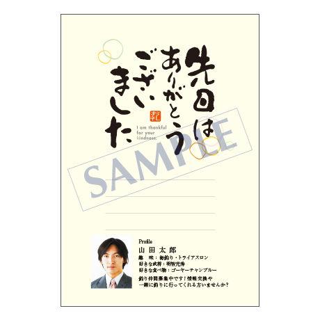 メッセージカード/プロフィール/ご挨拶状/20-0901/1セット(10枚)