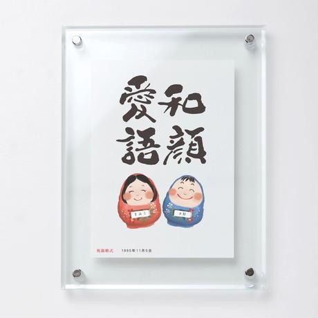 kotofuku だるま 夫婦お祝いフレーム 名入れ可 (KF-0005) 和顔愛語