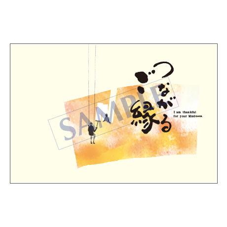 メッセージカード/ご挨拶状/20-0912/1セット(10枚)