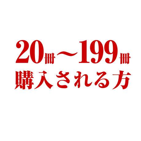 HOPEカレンダー大 2021年 Dコース 20冊以上〜199冊