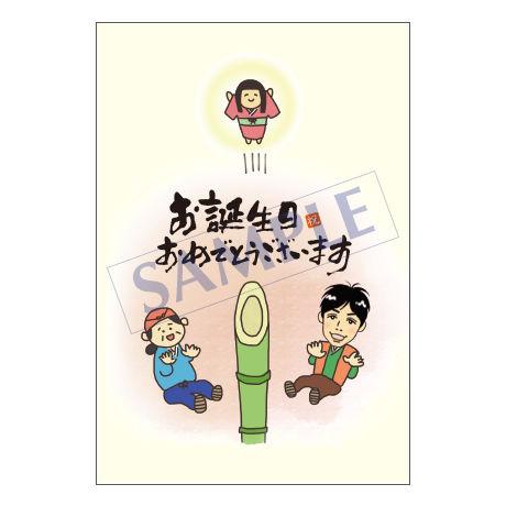 メッセージカード/バースデーカード/20-0930/1セット(10枚)