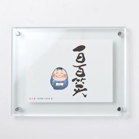 kotofuku だるま 長寿のお祝いフレーム 名入れ可 (KF-0006) 一日百笑
