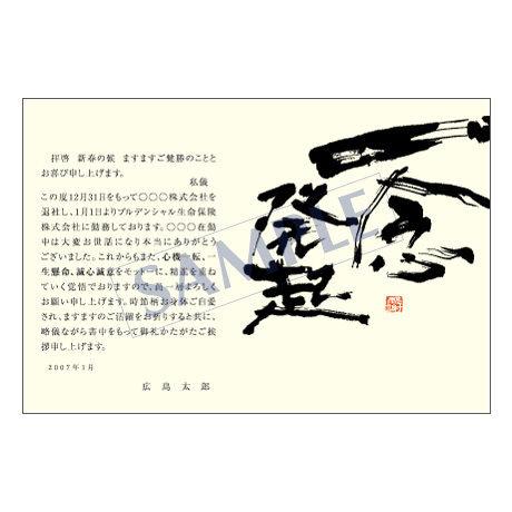 メッセージカード 転職・退職 09-0406 1セット(50枚)