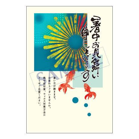 メッセージカード/暑中見舞い/20-0944/1セット(10枚)