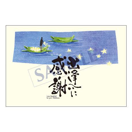 メッセージカード/ご挨拶状/20-0913/1セット(10枚)