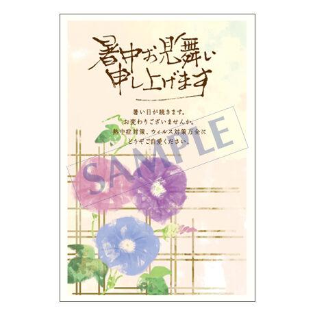 メッセージカード/暑中見舞い/21-0974/1セット(10枚)