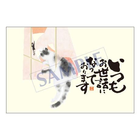 メッセージカード/ご挨拶状/20-0911/1セット(10枚)