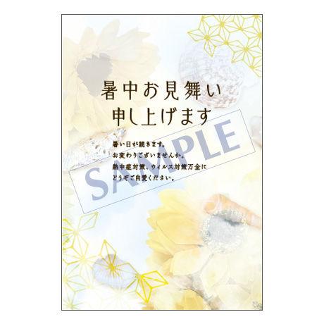 メッセージカード/暑中見舞い/20-0941/1セット(10枚)
