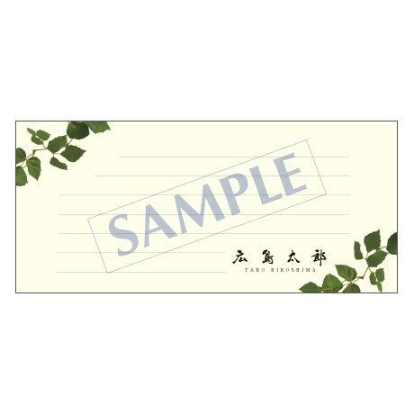 一筆箋 レギュラー PS-0069 1ケース(50枚)