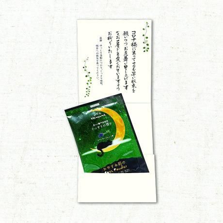 コロナ禍お見舞いノベルティ入浴剤入りメッセージカード(10セット)
