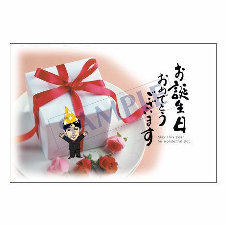 メッセージカード バースデー 10-0455(似顔絵ver) 1セット(10枚)