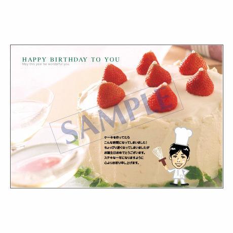 メッセージカード バースデー 07-0221(似顔絵ver) 1セット(10枚)