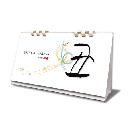 筆文字カレンダー2021年 挨拶状付きBコース 1セット(20ケース)