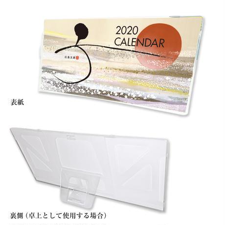 筆文字カレンダー2020年 Aコース 1セット(20ケース)