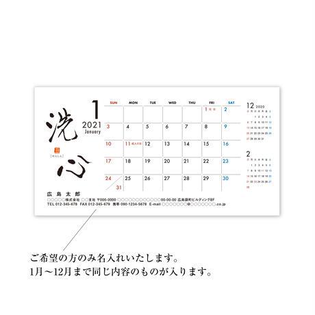 筆文字カレンダー2021年 Aコース 1セット(20ケース)