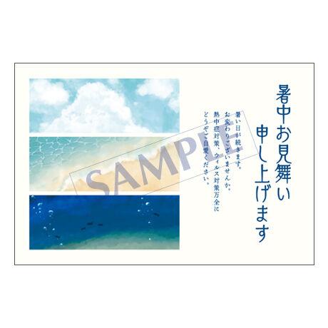 メッセージカード/暑中見舞い/21-0973/1セット(10枚)