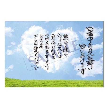 メッセージカード/暑中見舞い/20-0952/1セット(10枚)