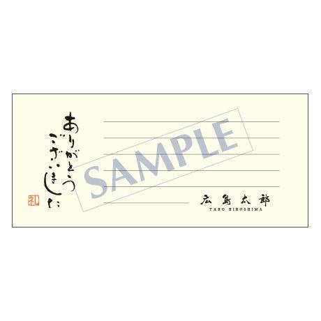 一筆箋 メッセージ PS-0095 1ケース(50枚)