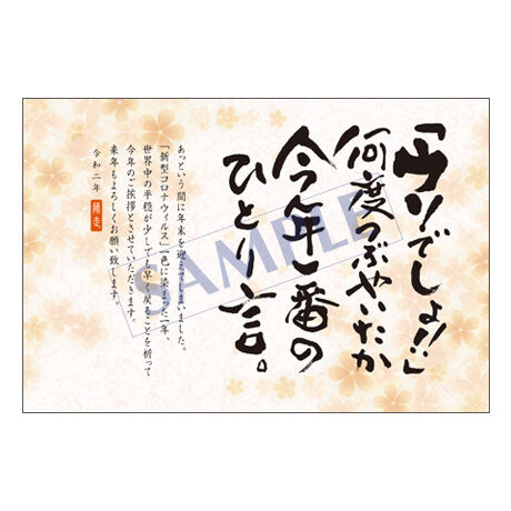 メッセージカード年末便り/20-0961/1セット(10枚)