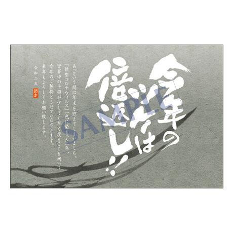メッセージカード年末便り/20-0962/1セット(10枚)