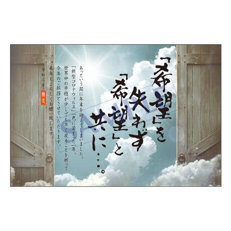 メッセージカード年末便り/20-0959/1セット(10枚)