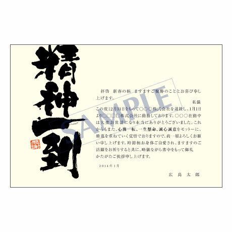 メッセージカード 転職・退職 14-0705 1セット(50枚)