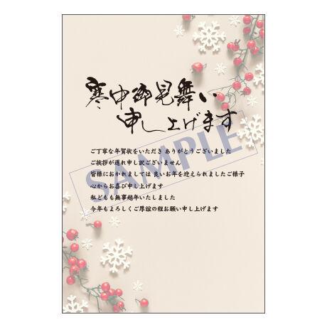 メッセージカード年末便り/21-0968/1セット(10枚)