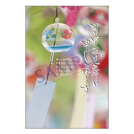 メッセージカード/暑中見舞い/21-0972/1セット(10枚)
