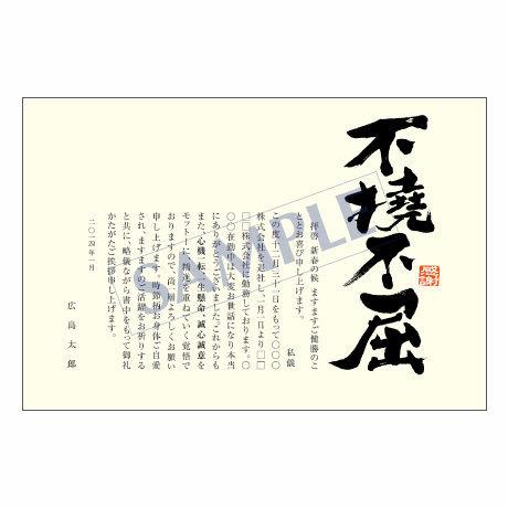 メッセージカード 転職・退職 14-0706 1セット(50枚)
