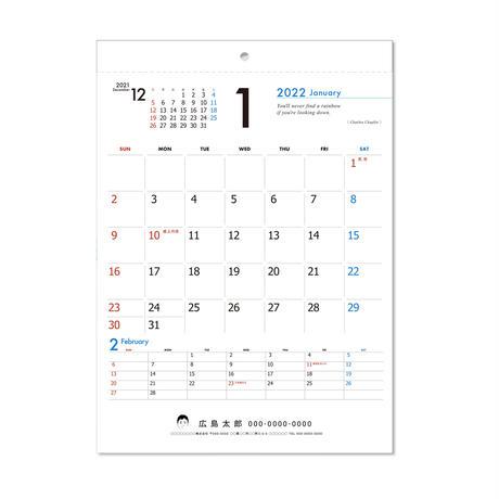 名入れ付壁掛けカレンダー2022年  1セット(100冊)