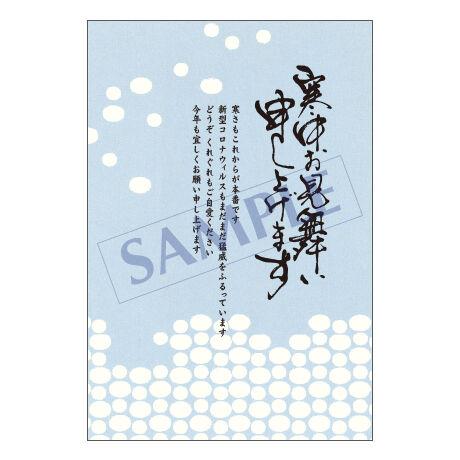 メッセージカード年末便り/21-0967/1セット(10枚)